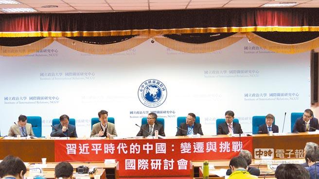 由政大國關中心、《展望與探索》 雜誌社等單位合辦的「習近平時代的中國:變遷與挑戰」國際研討會,16日於政大國關中心國際會議廳舉行。(記者潘維庭攝)