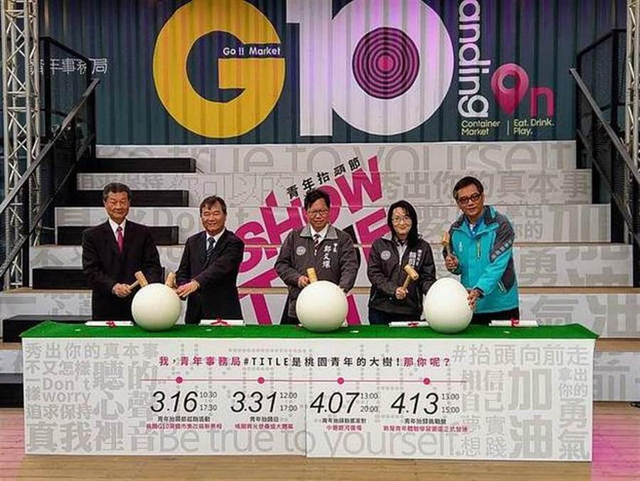 鄭文燦市長為了青年抬頭節所舉行的破蛋大典。(主辦單位提供)