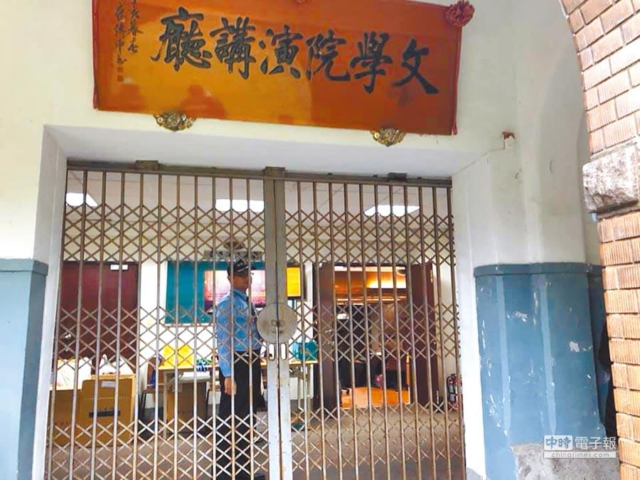 前行政院长江宜桦昨日回台大文学院演讲,铁门拉上,戒备森严。(李侑珊摄)