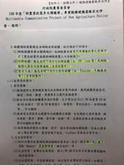 獨家》藍委:農委會前2年 就砸數千萬養網軍