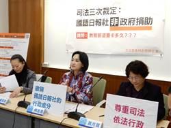 國語日報社爭議  司法三次裁定教育部輸