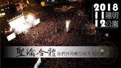 陳學聖轉戰選區 遭前議員批:又跑回舒適圈