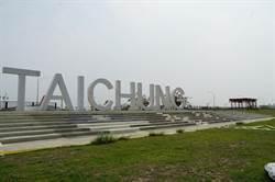 台中高鐵特區房市熱區 推案量超過250億
