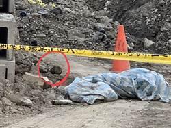 驚!新北捷運工地挖到未爆彈 疑日據時代遺留