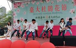 台大杜鵑花節+社團博覽會 春季盛典展現學生課外成果