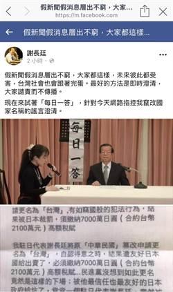 謝長廷臉書每日一答 澄清館產登記謠言