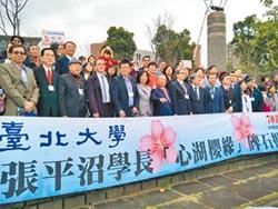 台北大學70周年慶 心湖櫻緣揭碑
