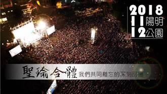 陈学圣转战选区 遭前议员批:又跑回舒适圈