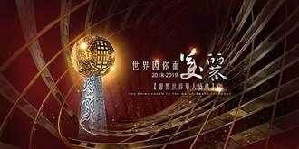 世界因你而美麗 2018-2019影響世界華人盛典