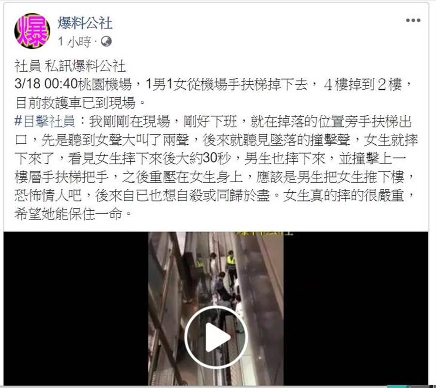《爆料公社》凌晨有網友PO文圖桃機二航廈發生墜樓,警方已展開調查。(圖取自《爆料公社》)