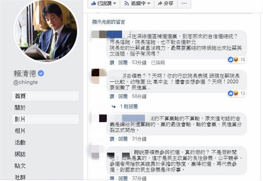 網友在賴清德臉書的留言。(圖片翻拍自賴清德臉書)