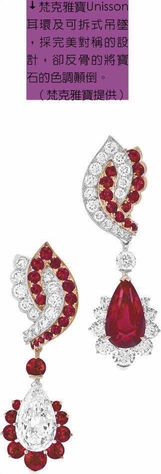 梵克雅寶Unisson耳環及可拆式吊墜,採完美對稱的設計,卻反骨的將寶石的色調顛倒。(梵克雅寶提供)
