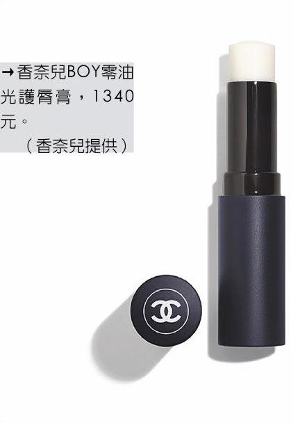 香奈兒BOY零油光護脣膏,1340元。(香奈兒提供)
