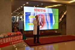 彰化員基醫院「洗腎不可怕 換腎有機會」講座