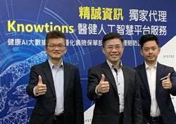 精誠強攻AI商機 獨家代理Knowtions醫健AI平台
