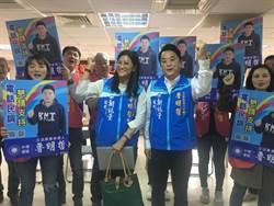 國民黨三人登記參選立委  強調「世代合作」