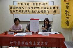 永達變相賣校產 教育部將向法院申請解散董事會