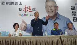 不滿民進黨執政 蕭景田宣布再戰彰化立委