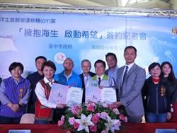 影》台中海洋生態館 預計2022年啟用