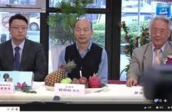 潮州採购高雄农渔产品签约  韩国瑜见证