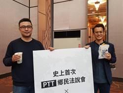 尚凡辦史上首次PTT鄉民法說會 發雞排請珍奶