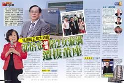 民視母公司大地震  郭倍宏被爆陷2女漩渦 遭拔董座