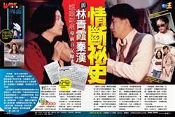 《滾滾紅塵》導演日記曝光  揭 林青霞秦漢情斷祕史