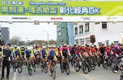 美利達盃彰化百K單車賽 盛大舉辦