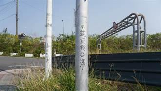 反動標語?屏東枋寮大量出現「造反救台灣」