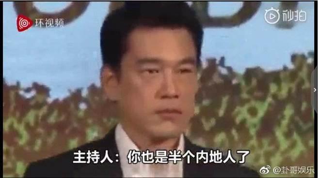 王耀慶怒懟活動主持人「你也是半個內地人」的說法。(圖/翻攝自微博)