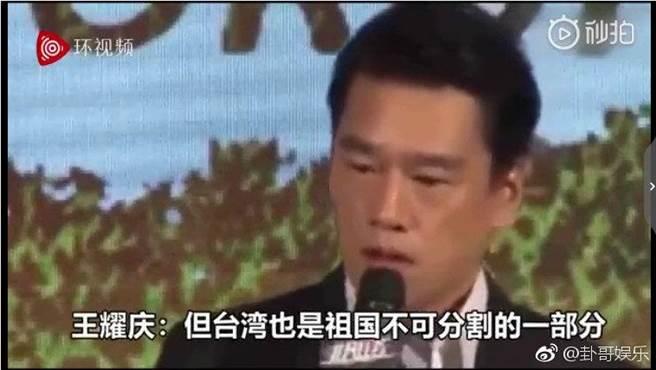 王耀慶稱台灣是是祖國不可分割的一部分。(圖/翻攝自微博)