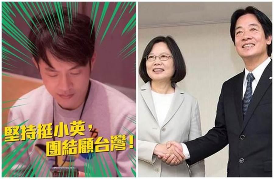 賴清德宣布參選2020總統大選,「焦糖哥哥」陳嘉行表態支持蔡英文。(圖/焦糖哥哥、蔡英文臉書)