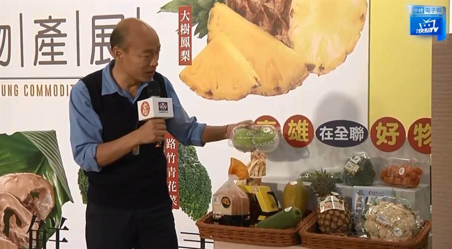 圖為韓國瑜一一介紹高雄農特產。(翻攝自 中時電子報FB)