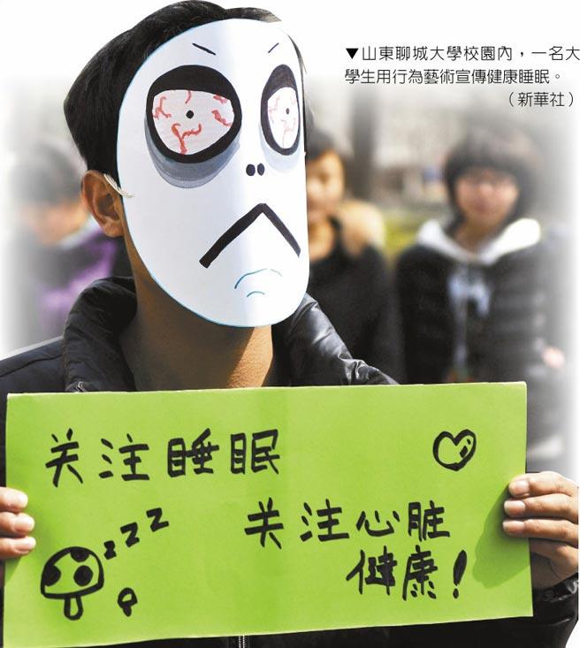 山東聊城大學校園內,一名大學生用行為藝術宣傳健康睡眠。(新華社)