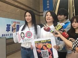 領表選立委 王鴻薇:進立法院要讓阿扁回監獄