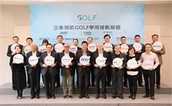 友達等企業發起GOLF學用接軌聯盟 擴大整合校企資源