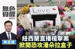 無色覺醒》賴岳謙:紐西蘭直播槍擊案 掀開恐攻潘朵拉盒子