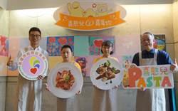 社會局長葉壽山與憨兒同歡慶體驗PASTA料理服務
