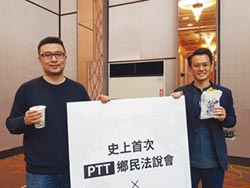 尚凡辦PTT鄉民法說 去年大賺