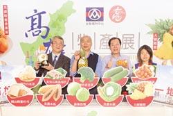 嚴選高雄10大農產品 全聯千家門市特賣