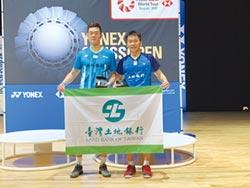 瑞士羽球公開賽 土銀獲男雙銀牌