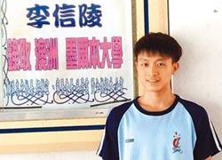 東港高中第一人 李信陵錄取墨爾本大學