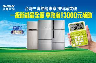 狂省!買台灣三洋節能電冰箱配補助最高省3千