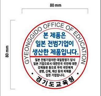 南韓京畿道議會提案在日企產品貼上「戰犯企業產品」標籤
