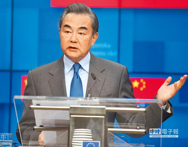 當地時間3月18日,大陸外交部長王毅在布魯塞爾出席第九輪中歐高級別戰略對話。(中新社)