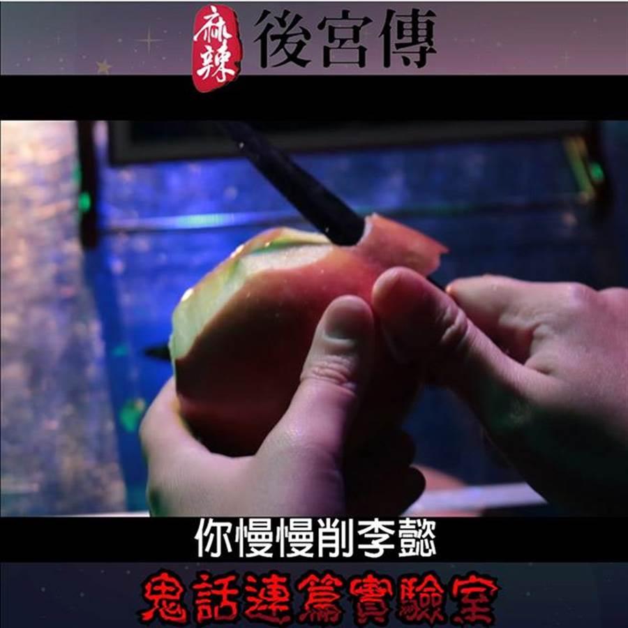 李懿姐姐這個削法,好像會削到自己的手指! (圖片來源:麻辣後宮傳)