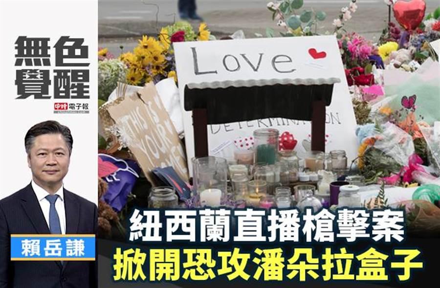 無色覺醒》賴岳謙:紐西蘭直播槍擊案 掀開恐攻潘朵拉盒子(圖片來源:美聯社)