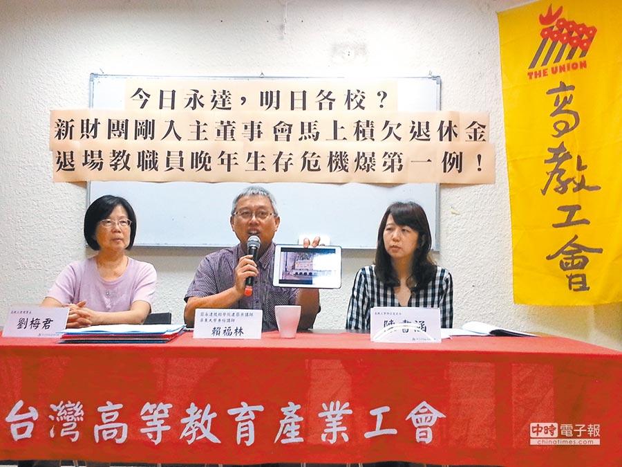高教工會昨召開記者會,指已停辦的永達技術學院積欠教職員的退休金。(高教工會提供)