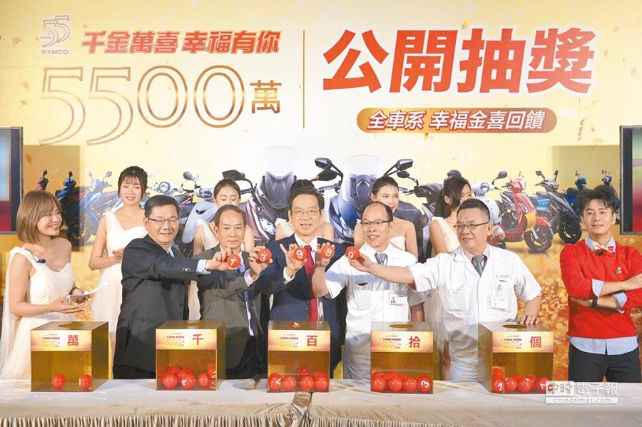 KYMCO歡慶55周年,首波5500萬「金」喜開獎,光陽執行長柯俊斌(前排中央)率高階主管一同抽出110名幸運得主,本月沒中獎還能累計下月繼續抽,月月有機會。      (光陽提供)