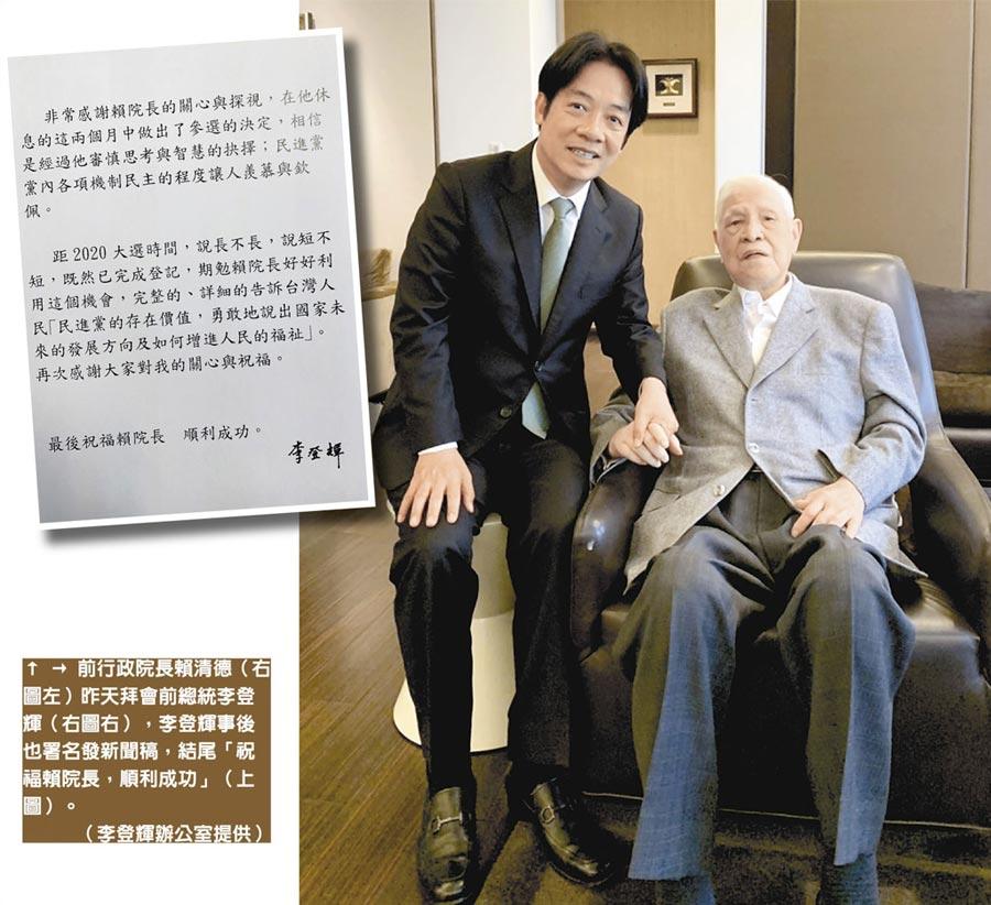 前行政院長賴清德(右圖左)昨天拜會前總統李登輝(右圖右),李登輝事後也署名發新聞稿,結尾「祝福賴院長,順利成功」(左圖)。(李登輝辦公室提供)